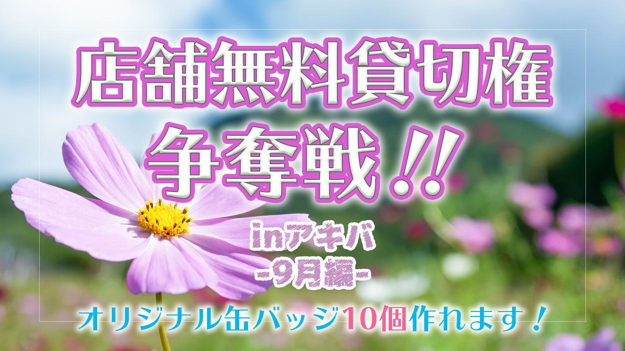アキバ店舗貸切無料権をGET!!オリジナル缶バッジ制作権付!!!(9月ver)